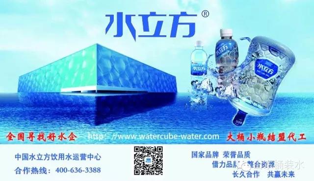 国水立方饮用水运营中心系一家专业化运营高品质饮用水的公司,专注于中国饮用水行业的发展,致力于为中国消费者提供健康、安全、环保的优质饮用水。 好的品牌是产品腾飞的翅膀,我们坚持品牌化运营,借力驰名的水立方场馆形象和商标,公司与北京国资委旗下北京国家游泳中心有限责任公司达成长期战略合作关系,独家、独立运营开发水立方品牌高品质饮用水产品。 我们积极布局优质水源产地,同时加强了产品的包装设计,对水立方瓶型申请了专利保护,这一切,旨在为精耕高品质饮用水市场。公司专业的团队专业化的运营,并依托优秀的经销商和分销